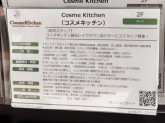 Cosme Kitchen(コスメキッチン) 越谷レイクタウン店