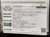 SILVER BOX(シルバーボックス) レイクタウン店