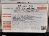 Softcream Time(ソフトクリームタイム) 越谷レイクタウン店