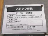 東京ビジネスサービス株式会社(ザ・モールみずほ16 フードコート内)