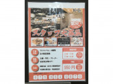 KayaBar(カヤバール)コトチカ京都店