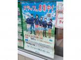 ファミリーマート 町田高ヶ坂店