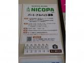 NICOPA エルエルタウン店