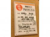 京都嵐山 清修庵 つかしん店