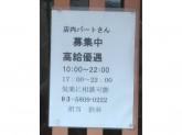 江戸金 金太郎鮨 本店