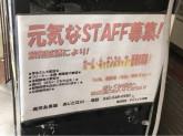 あじと 立川店