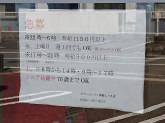 セブン-イレブン 岡崎上六名店
