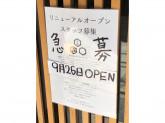 串揚げ カメゾウ 〜KAMEZO〜