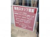 EDWIN(エドウィン) 越谷レイクタウンアウトレット店