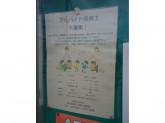 枚方市立 桜丘北保育所