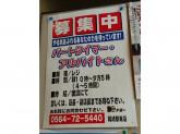 ドミー 岡崎駅東店