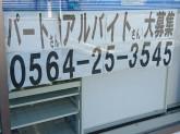 ローソン 岡崎栄町店