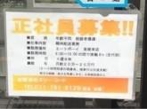 ミートボーイ 東雁来店