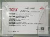 HEART MARKET(ハートマーケット) プライムツリー赤池店