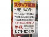 肉の牛兆 岸和田店