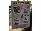 CAFE de CRIE(カフェ・ド・クリエ) JR御徒町駅南口店