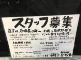 沖縄料理 我如古(ガネコ)