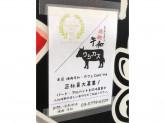 和牛専門店 焼肉 牛和(うしかず)