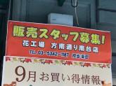 花工場 方南通り南台店