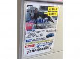 ニッポンレンタカー 本町駅西営業所