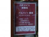元町エビス 新開地店
