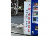 堀江タクシー株式会社
