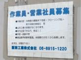 阪奈工業株式会社