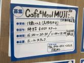 cafe&meal muji ル・シーニュ府中店