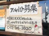 やきとり柳田屋 武蔵小金井店