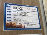 IKUKO(イクコ) 府中店