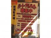 デリカキング 横浜橋店