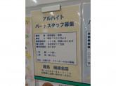 鞍馬 アピタ岡崎北店