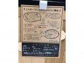 MR.waffle(ミスターワッフル) ぷらりと京王府中店