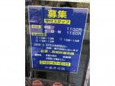 クリーニングショップたかはし 小金井北店