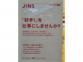 JINS イオンモール伊丹昆陽店
