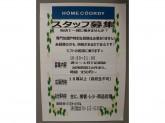 HOME COORDY(ホームコーディ) 三宮オーパ2店