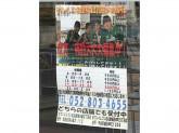 セブン-イレブン名古屋鴻の巣2丁目店