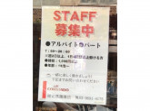 カフェ コロラド 堀切菖蒲園店