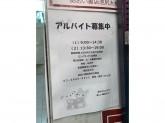 あおい書店 池尻大橋店