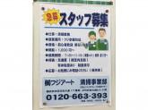 株式会社フジアート(フジ本郷台店)
