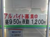 ファミリーマート 栗東小平井店