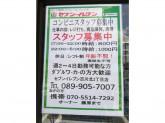 セブン-イレブン 松山古川北1丁目店