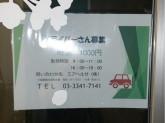 日生 グループホーム 小金井