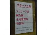 リハビリ・デイサービス 虎SUN 日暮里店