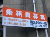 国光自動車(株)