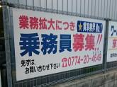 ワールドタクシー 伏見営業所(藤田観光)