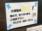 訪問介護サービス かずサポート竹田