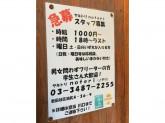 炭焼noteri (ノテリ)