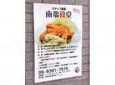 南蛮食堂 東三国店