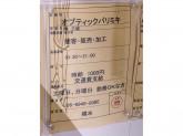オプティックパリミキ 京阪モール京橋店
